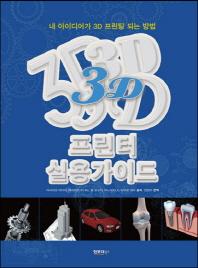 3D 프린터 실용가이드