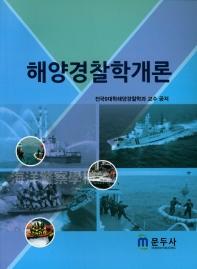 해양경찰학개론