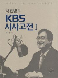 서진영의 KBS 시사고전. 1