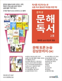 중학생 문해독서(2호)
