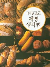큐프 드 몽드 브랑제리 챔피언 이창민 쉐프 제빵생각법