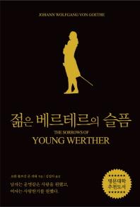 젊은 베르테르의 슬픔(블랙 에디션)