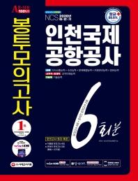 All-New NCS 인천국제공항공사 봉투모의고사 6회분(2020 하반기)