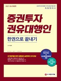 증권투자권유대행인 한권으로 끝내기(2021)