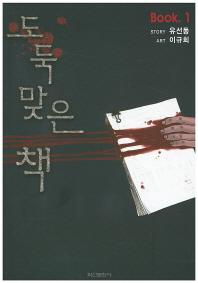 도둑맞은 책. 1