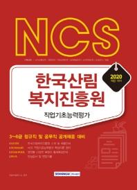 NCS 한국산림복지진흥원 직업기초능력평가(2020 채용대비)