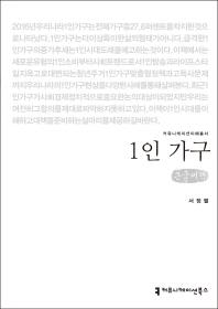 1인 가구(큰글씨책)