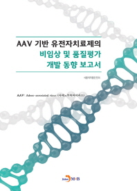 AAV 기반 유전자치료제의 비임상 및 품질평가 개발 동향 보고서