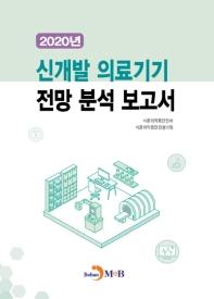 신개발 의료기기 전망 분석 보고서(2020)