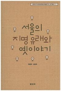 서울의 지명 유래와 옛이야기