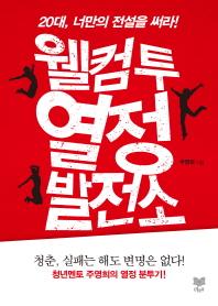 웰컴 투 열정발전소