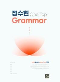 정수현 원탑 영어 문법(One Top Grammar)