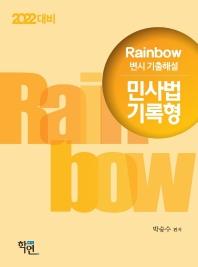 Rainbow 민사법 기록형 변시 기출해설(2022)