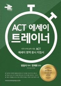 ACT 에세이 트레이너