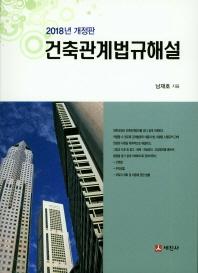 건축관계법규해설(2018)