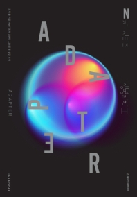 UAA 고등 생명과학2 ADAPTER N제(2021)