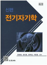 전기자기학(신편)