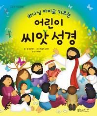 하나님 아이로 키우는 어린이 씨앗 성경