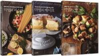 마법의 요리 시리즈 세트