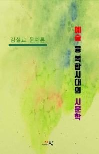 예술 융·복합시대의 시문학