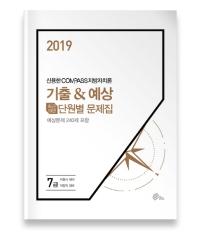 신용한 Compass 지방자치론 기출&예상 단원별 문제집(2019)