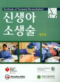 신생아 소생술