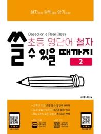 초등 영단어 철자 쓸 수 있을 때까지. 2