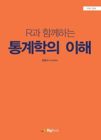 [빅북]R과 함께하는 통계학의 이해