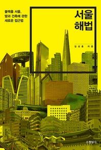 서울 해법 : 블랙홀 서울, 땅과 건축에 관한 새로운 접근법