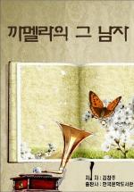 까멜라의 그 남자_김창주