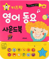 키즈팡 영어 동요 사운드북