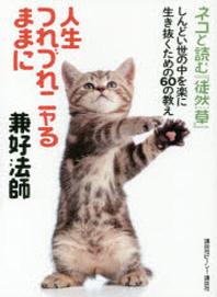 人生つれづれニャるままに兼好法師 ネコと讀む「徒然草」しんどい世の中を樂に生き拔くための60の敎え