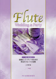 結婚式.パ-ティ-のための珠玉のフル-ト小品集 ピアノ伴奏.模範演奏CD付