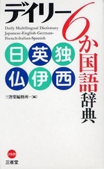 デイリ―6か國語辭典 日英獨佛伊西
