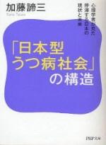 「日本型うつ病社會」の構造 心理學者が見た停滯する日本の現狀と未來