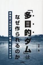 「多目的ダム」はなぜ作られるのか 靜岡縣「太田川ダム」に見る,そのカラクリ