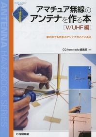 アマチュア無線のアンテナを作る本 V/UHF編