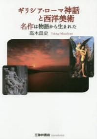 ギリシア.ロ-マ神話と西洋美術 名作は物語から生まれた