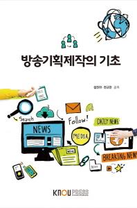 방송기획제작의기초(2학기, 워크북포함)