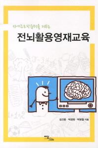 자기주도학습력을 키우는 전뇌활용영재교육