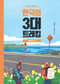 형제가 함께 간 한국의 3대 트레킹: 해파랑길 편