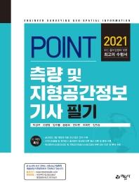 포인트 측량 및 지형공간정보기사 필기(2021)