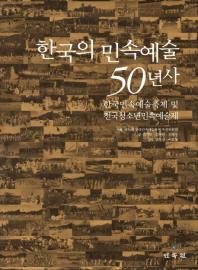 한국의 민속예술 50년사