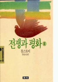 전쟁과 평화 2(청목정선세계문학 49)