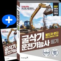 굴삭기운전기능사(불도저 로더 모터그레이더 포함) 필기(2017)