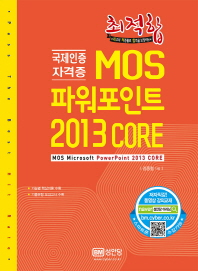 최적합 MOS 파워포인트 2013 Core