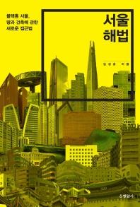 서울 해법