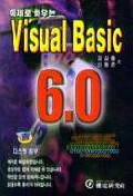 VISUAL BASIC 6.0(예제로배우는)