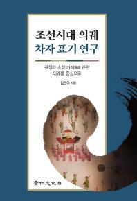 조선시대 의궤 차자 표기 연구