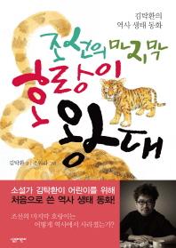 조선의 마지막 호랑이 왕대